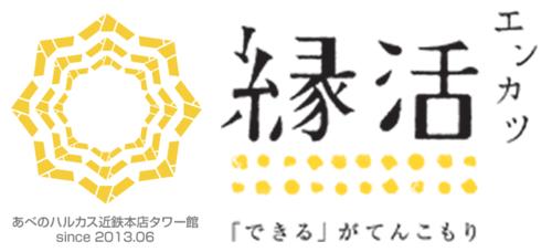 img_enkatsu